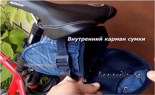 Внутренний карман сумки