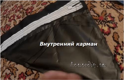 Внутренний карман
