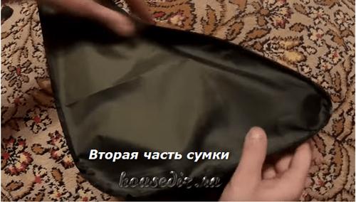 Вторая часть сумки