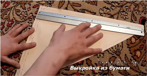 Выкройка из бумаги