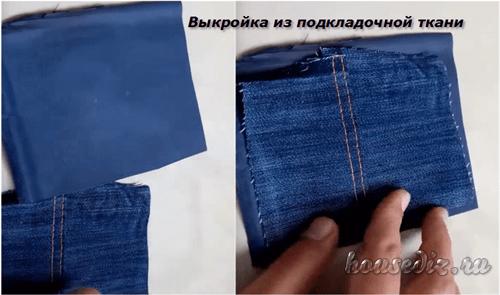 Выкройка из ткани