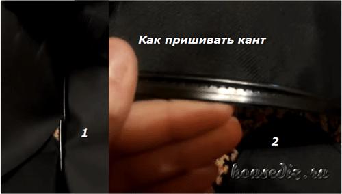 Как пришивать кант
