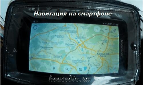 Навигация на смартфоне