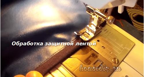 Обработка защитной лентой