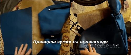Проверка сумки