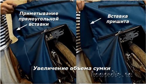 Увеличение объема сумки