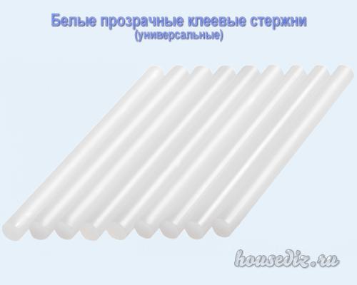 Белые прозрачные клеевые стержни