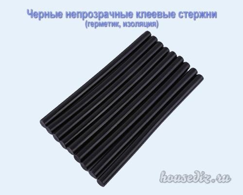 Черные непрозрачные клеевые стержни