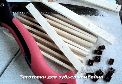 Заготовки зубьв для комбайна