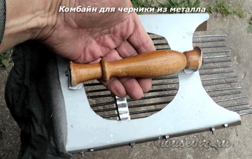 Комбайн для черники из металла