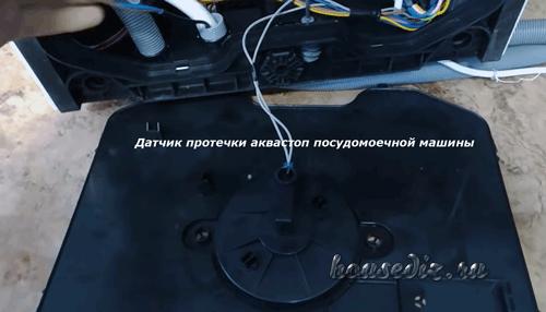 Датчик аквастоп