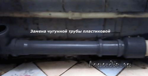 Замена чугунной трубы