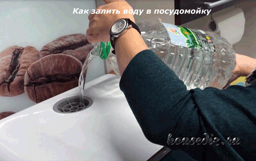 Как залить воду в посудомойку