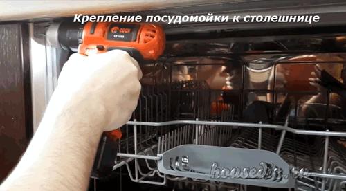 Крепление посудомойки к столешнице