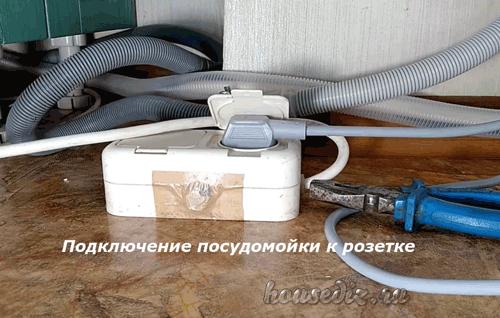 Подключение посудомойки к розетке
