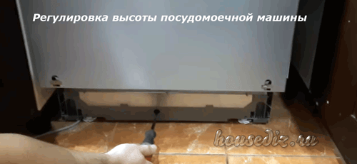 Регулировка высоты посудомоечной машины