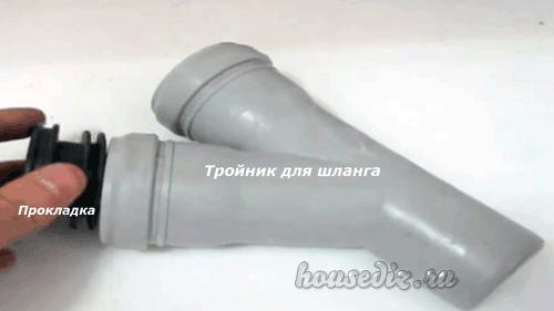 Тройник для шланга