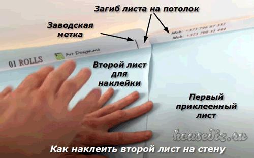 Как наклеить второй лист на стену