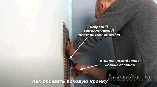 Как обрезать боковую кромку