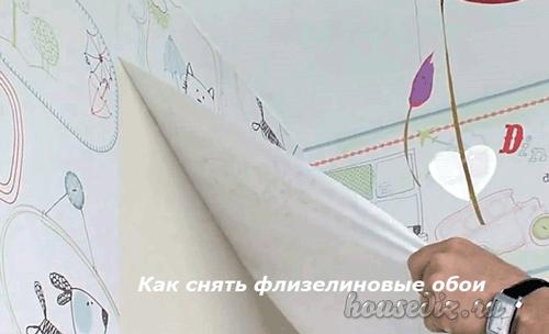 Как снять обои со стены