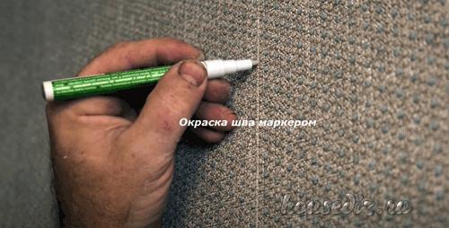 Окраска шва маркером