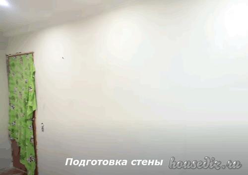 Подготовка стены