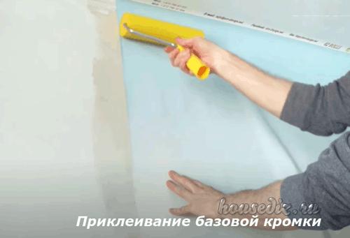 Приклеивание базовой кромки