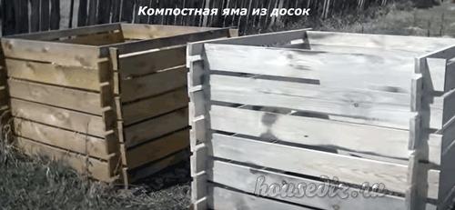 Компостная яма из досок