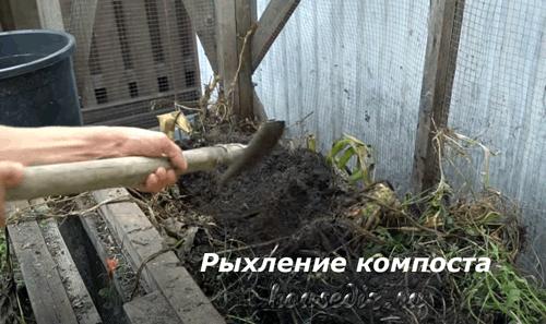 Рыхление компоста